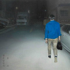 Way To Tomorrow (Single) - Green Spring Romance, Yoon Zo