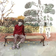 Autumn And Winter Of Youth (Single) - Green Spring Romance