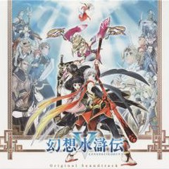 Genso Suikoden V Original Soundtrack Vol.2 -Chapter of Twilight- CD2 No.2 - Genso Suikoden
