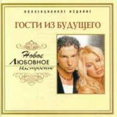 Новое любовное настроение (CD1) - Fristayl