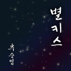Star Kiss (Single)