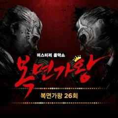 King Of Mask Singer 26회