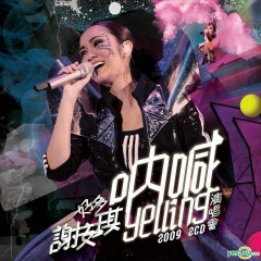 好多谢安琪吶喊 演唱会 2009 (Disc 3) / Kay Tse The Scream Concert 2009