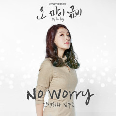 Oh My Geum Bi OST Part.1 - Seenroot