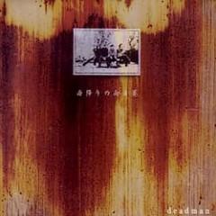 Amefuri no Himawari - Deadman