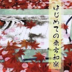 はじめての東方和楽 (Hajimete no Touhou Wagaku) - Shiroi Shimashima Usagi