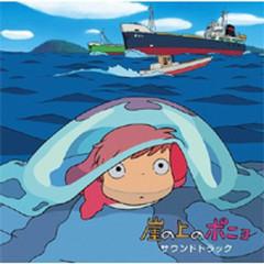 崖の上のポニョ サウンドトラック (Ponyo on the Cliff by the Sea Soundtrack) (CD1)