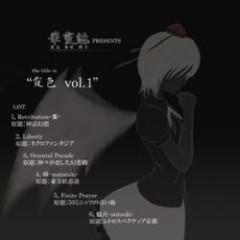 Kasumi Iro vol.1 - kasumi