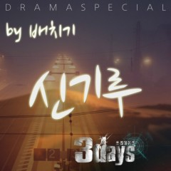 Three Days OST Part.7