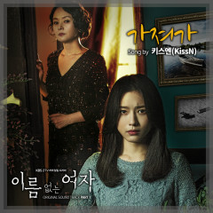 Unknown Woman OST Part.1