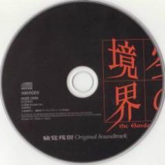 Kara no Kyoukai Tsuukaku Zanryuu Original Soundtrack