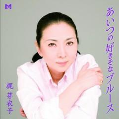 Aitsu no Suki na Blues - Meiko Kaji