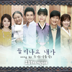 Love From Today OST Part.4