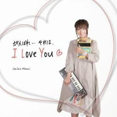 がんばれ…それは、I Love You (Ganbare. . . Sore wa, I Love You)  - Momoi Haruko