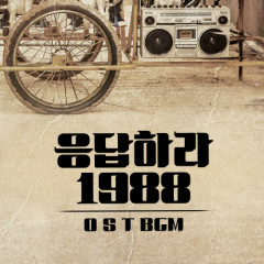 Reply 1988 OST – BGM