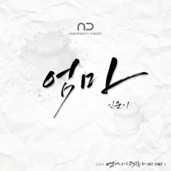 Mother Do Fine OST Part.1