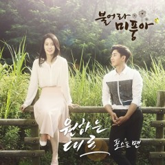 Blow Breeze OST Part.9