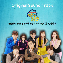 Yeonnam Dong 539 OST