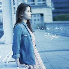 なつかしかなし (Natsukashi Kanashi)  - ERYKA