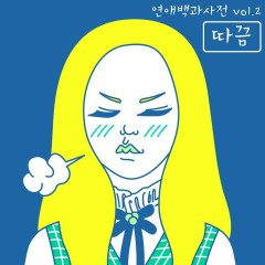 Love Encyclopedia Vol.2 (Single) - Seo Dal Dal, Yoo Hyun