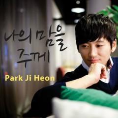 Naui Mameul Jukke (나의 맘을 주께) - Park Ji Heon