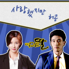 A Daughter Just Like You OST Part.6
