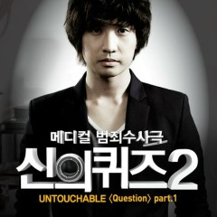 Question - Quiz Of God(신의 퀴즈) 2 OST Part.1  - Untouchable