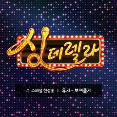 Singderella Special Song, Vol.10 - Jisook