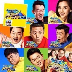 奔跑吧兄弟 / Nhạc Chủ Đề Running Man China Version