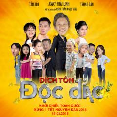 Đích Tôn Độc Đắc OST - Bạch Công Khanh