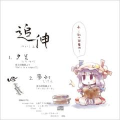 追伸 (Tsuishin) - Shishimai Brothers