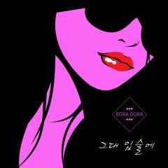 On Your Lips (Single)