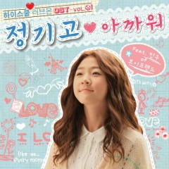 High School:Love On OST Part.1 - Junggigo