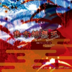 Zenjinrui no Tengakuroku Touhou Hisouten Original Sound Track (Original Disc) - Touhou Game Soundtracks