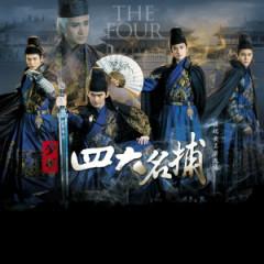 少年四大名捕 电视原声带 / Thiếu Niên Tứ Đại Danh Bổ 2015 (Drama Ver) OST