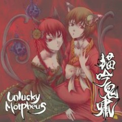 猫吟鬼嘯 (Byougin Kishou) - Unlucky Morpheus