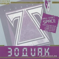Золотая коллекция (Лучшее) (CD3) - Zodiac
