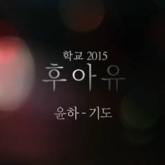 Who Are You – School 2015 OST Part.5