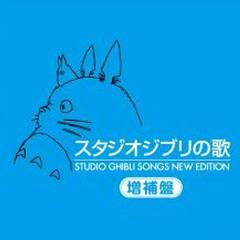 スタジオジブリの歌 -増補盤-  / Studio Ghibli no Uta -zouho ban-