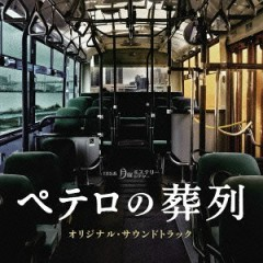 Peter no Soretsu (TV Series) Original Soundtrack - Masaru Yokoyama