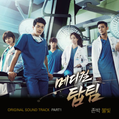 Medical Top Team OST Part.1 - John Park