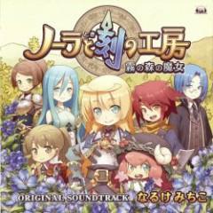 Noora to Toki no Koubou Kiri no Mori no Majo ORIGINAL SOUNDTRACK CD1