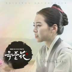 The Flower In Prison OST Part.2 - Jamong