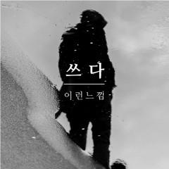 Write (Single) - This Feeling
