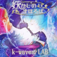 妖かしのまほろば (Youkashi no Mahoroba)  - k-waves LAB