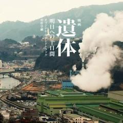 Itai Ashita e no Tokakan (Movie) Original Soundtrack