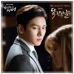 Suspicious Partner OST Part.3 - Ra.D