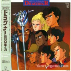 Metal Armor Dragonar BGM Collection Vol.3