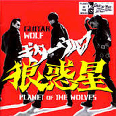 Planet Of The Wolves - Guitar Wolf