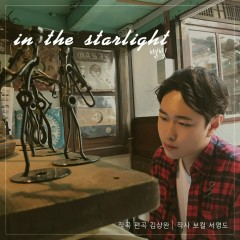 Starlight (Single)